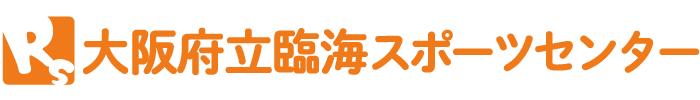 大阪府立臨海スポーツセンター|大阪府高石市